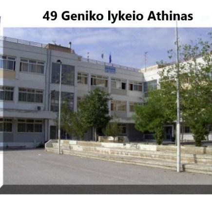 49 Geniko lykeio Athinas
