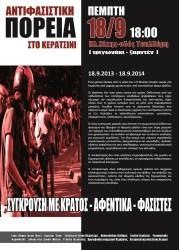 1xronos_antifa_poreia_keratsini_18.9.14_synt_dytikon
