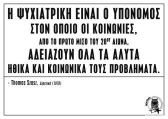 ψυχ2(4-4-17)noctua