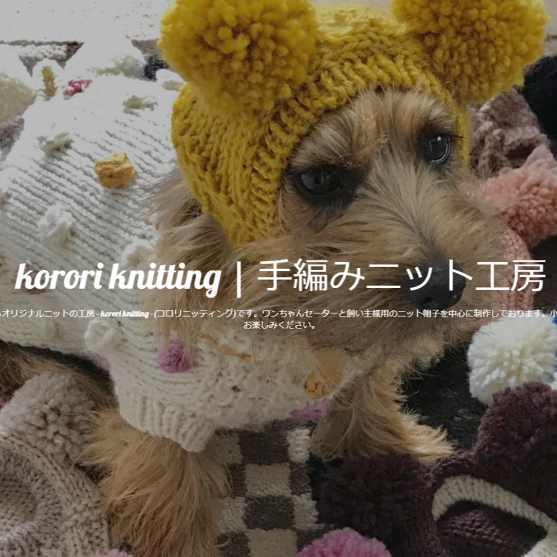 korori-knitting