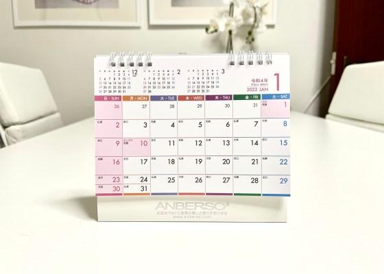 キャンペーン:2022年カレンダーをプレゼント|犬のベッド:アンベルソ