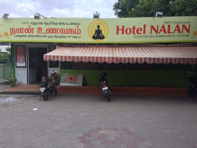 Hotel Nalan Coimbatore