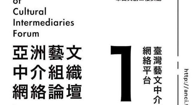 【論壇】臺灣藝文中介組織論壇 — 臺灣藝文中介組織的新定位