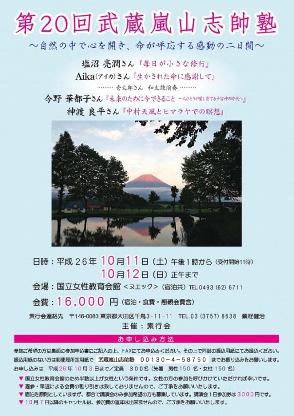 140703_shisuijuku_01
