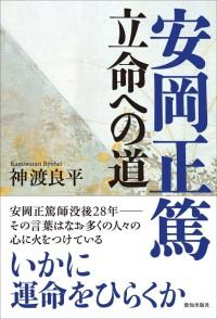 安岡正篤 立命への道 表紙