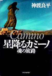 星降るカミーノ 表紙