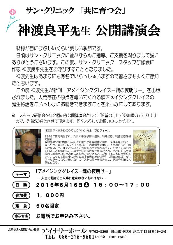 6_16_岡山講演