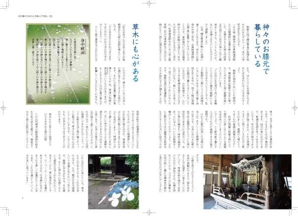 石川真理子の人物探訪 前編  3/6