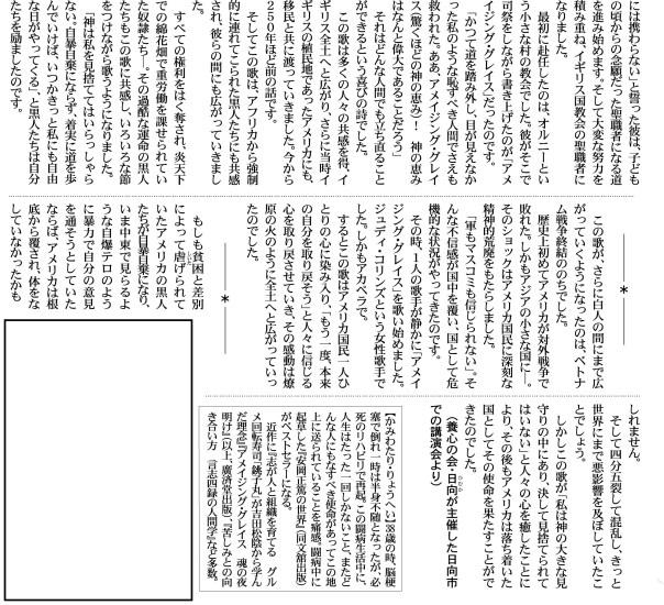 アメイジング・グレイス~魂の夜明け P.2