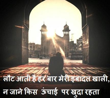 dard bhari shayari image download