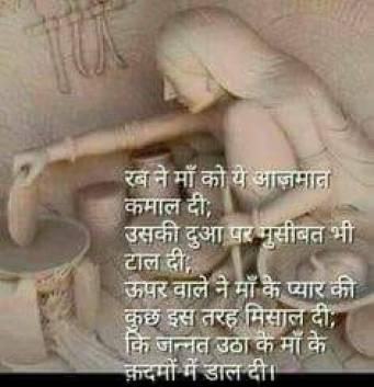 maa shayari image download