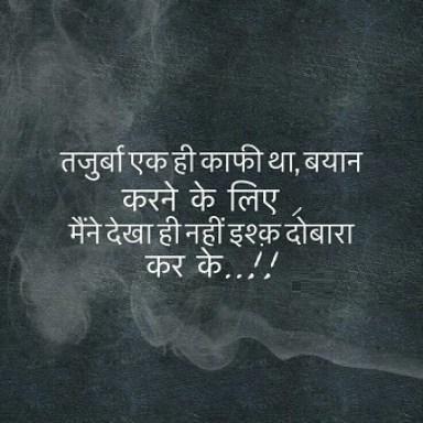 sad image shayari download