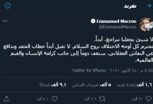 حساب الرئيس الفرنسي تويتر يغرد بالعربية لا شيء يجعلنا نتراجع، أبداً إيمانويل ماكرون
