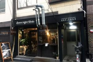 SANWA COFFEE WORKS 三和珈琲