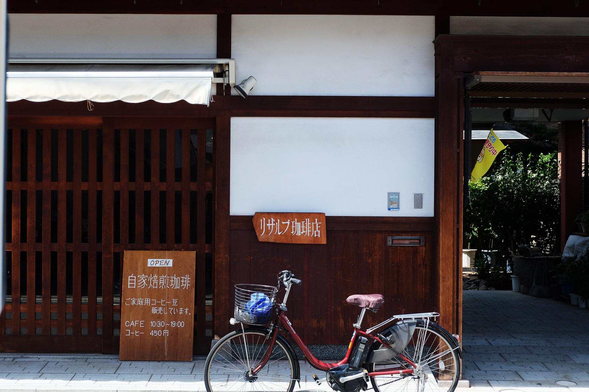 リザルブ珈琲店 大阪・高槻