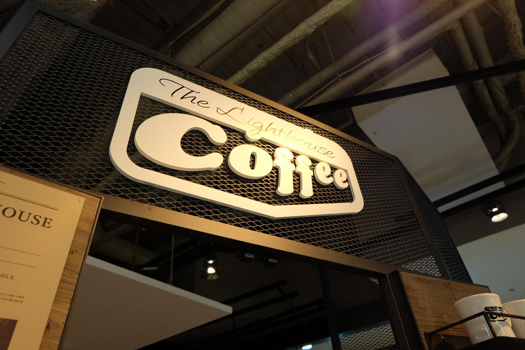 The Lighthouse coffee(ライトハウスコーヒー)
