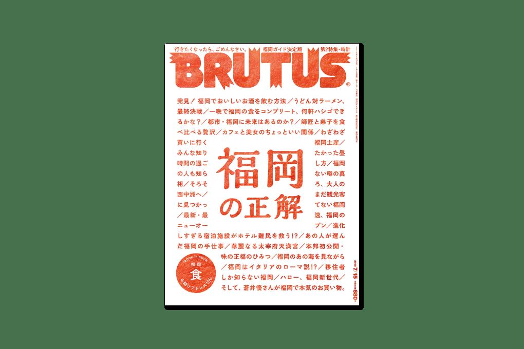 """BRUTUSの福岡特集""""福岡の正解""""で夏の予定の妄想を"""