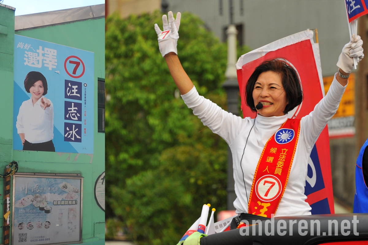 汪志冰, 2020年第10屆立法委員選舉, 2020 Taiwan election, 台灣, 台北, Taiwan, Taipei, Projekt Anderen