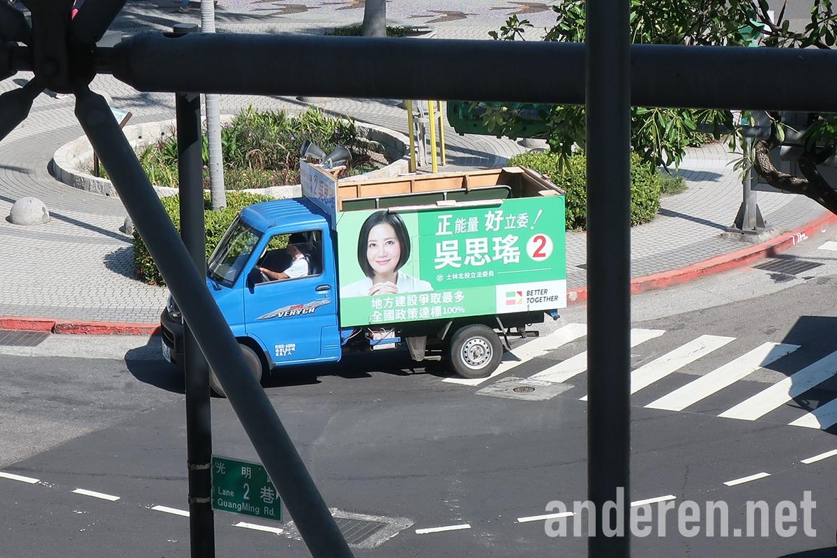 吳思瑤, 2020年第10屆立法委員選舉, 2020 Taiwan election, 台灣, 台北, Taiwan, Taipei, Projekt Anderen