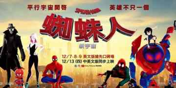 Spider-Man: Into the Spider-Verse 1