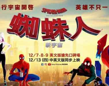 Spider-Man: Into the Spider-Verse 9