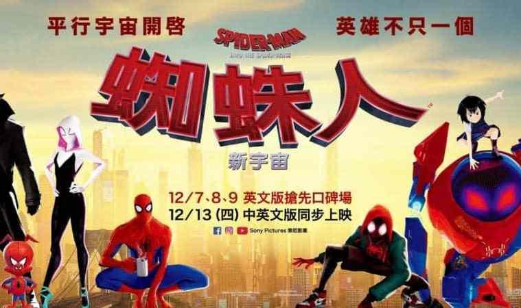 Spider-Man: Into the Spider-Verse 3