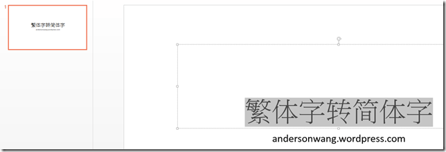 Office 2013 繁體轉簡體 | Anderson`s blog
