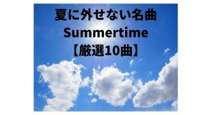 夏に外せない名曲Summertime【厳選10曲】