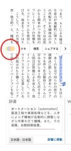 ビジネスマンの為のkindleオススメ機能【厳選5】