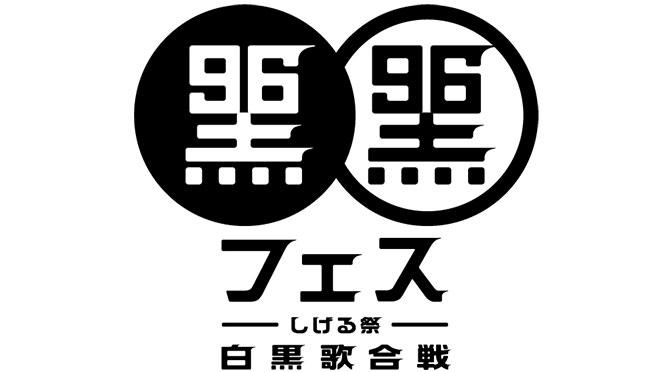 黒フェス2019~白黒歌合戦~