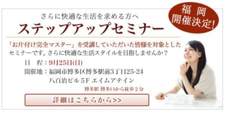 top_stepup_hukuoka_1609