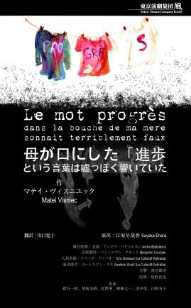 poster-word-progress