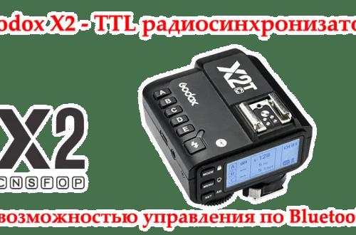 Godox X2 - TTL радиосинхронизатор с возможностью управления по Bluetooth