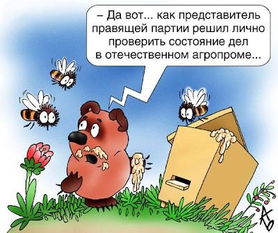 Вини Пух и пчёлы