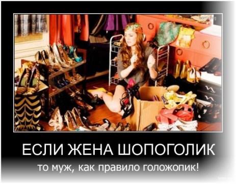 Страсть к шопингу Passion for shopping