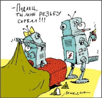 Секс у роботов