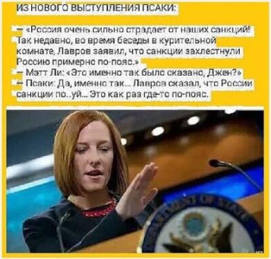 Псаки и русский мат Psaki and Russian Mat
