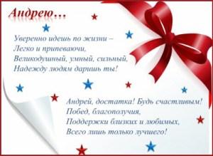 Поздравительная открытка Андрею
