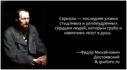 Достоевский о сарказме