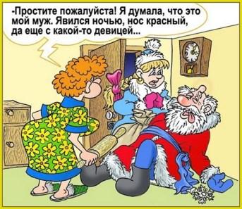Встретила скалкой деда Мороза