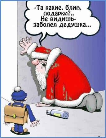 Малыш и Дед Мороз