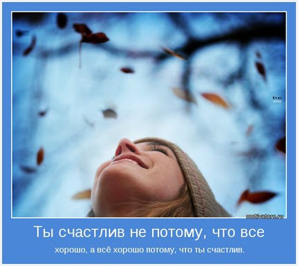Всегда хорошее настроение и ты счастлив!