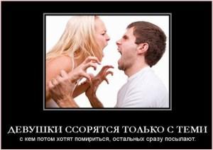 Девушки ссорятся только с близкими людьми