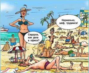 Работники офиса собрались на одном пляже