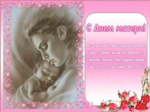 Символ дня матери