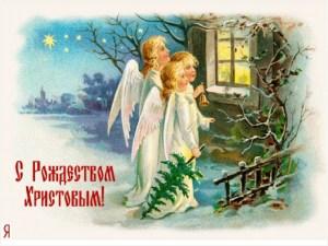 Рождественская открытка с ангелами