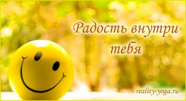Счастье внутри тебя