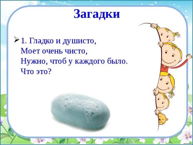 Загадка мыло
