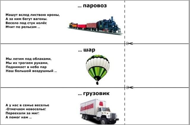 Загадки транспорт
