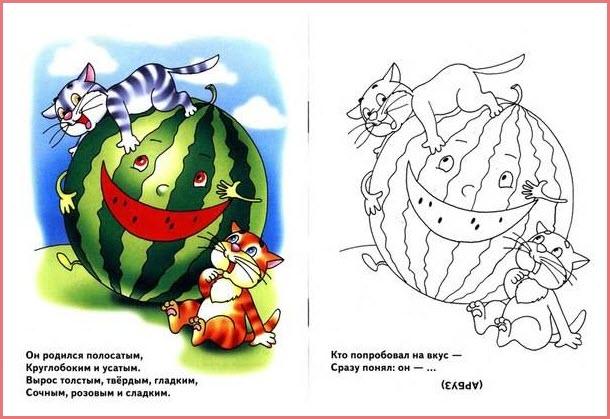 Загадка арбуз